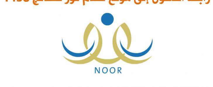 نظام نور الجديد 1439 رابط دخول نظام نور للنتائج المتوسطة الثانوية موقع نور برقم الهوية الوطنية والسجل المدني Noor System Site
