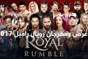 نتائج رويال رامبل 2017 نتائج عرض ومهرجان رويال رامبل 2017 اليوم Royal Rumble 2017