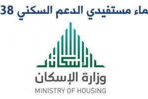 اسماء مستفيدي الاسكان الدفعة الثامنة 1438 في برنامج سكني على موقع وزارة الاسكان السعودية