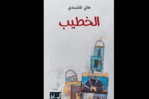 تفاصيل عن جديد الروائي السعودي هاني نقشبندي بعنوان الخطيب