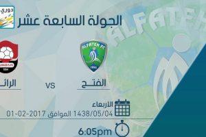 نتيجة مباراة الفتح والرائد اليوم 5-5-1438 هـ وحضور الأهداف في الشوط الثاني من اللقاء