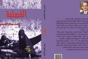 تفاصيل عن رواية الفصلية للكاتب العراقي حاسب الخميسي التي تحكي عن ظلم المرأة