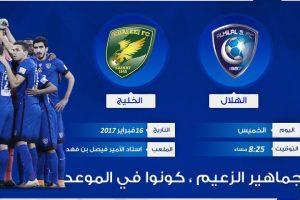 نتيجة مباراة الهلال والخليج اليوم في الدور 18 من دوري جميل السعودي 2017 بتألق الزعيم برباعية نظيفة واستمراره بالتصدر