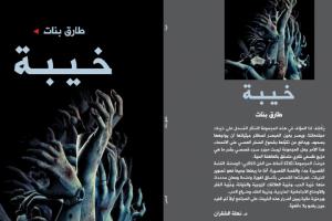 """طارق بنات الكاتب القصصي يصدر """" خيبة """" المجموعة القصصية الجديدة"""