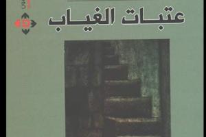 الدكتورة دلال عنبتاوي تصدر ديوانها الشعري الجديد بعنوان عتبات الغياب
