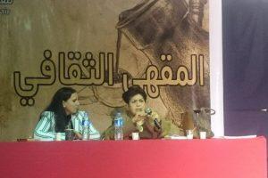 تفاصيل عن حديث الدكتورة عواطف عبدالرحمن في المقهى الثقافي بمعرض الكتاب في القاهرة