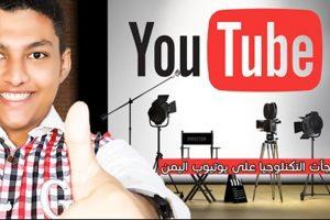 قناة خطوة تك من عيسى عبدالباسط تُشارك بمسابقة يوتيوبر اليمن