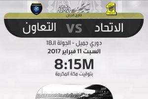 نتيجة مباراة الاتحاد والتعاون اليوم وتألق العميد بالشوط الثاني من اللقاء في الأسبوع 18 من الدوري السعودي 2017