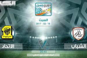 نتيجة مباراة الاتحاد والشباب اليوم في الجولة 19 من دوري جميل السعودي 2017 فوز النمور بهدفي فلاته وكهربا