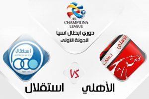 نتيجة مباراة الاهلي الاماراتي واستقلال طهران اليوم في المواجهه الإماراتية الإيرانية الساخنة بإفتتاحية الجولة الأولى من الدوري الآسيوي