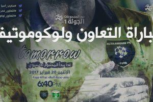 نتيجة مباراة التعاون ولوكوموتيف طشقند اليوم في دوري أبطال آسيا 2017 في ذهاب المجموعة الأولى على الأراضي السعودية