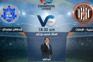 نتيجة مباراة الجزيرة الاماراتي واستقلال خوزستان الايراني اليوم على استاد محمد بن زايد بلقاء ذهاب الجولة الثانية من الكأس الآسيوية لعام 2017