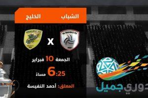 نتيجة مباراة الشباب والخليج اليوم في لقاء اياب الاسبوع الثامن عشر من الدوري السعودي 2017