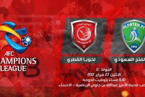 نتيجة مباراة الفتح ولخويا القطري في الجولة الثانية من البطولة الآسيوية اليوم 31-5-2017 تقديم لمباراة لخويا والفتح السعودي بالأراضي السعودية