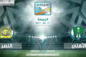 فوز النصر على الاهلي السعودي وحصولة على النقطة 41 تؤدي لصعودة للمركز الثاني في سلم ترتيب دوري جميل 2017