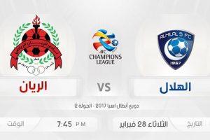 نتيجة مباراة الهلال والريان بث مباشر اليوم بالدوري الآسيوي 2017 ولقاء ساخن سعودي قطري انتهى بفوز الزعيم