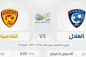 نتيجة مباراة الهلال والقادسية اليوم وخطف تعادل ثمين لبنو قدس من الزعيم في ختامية الأسبوع السابعة عشر