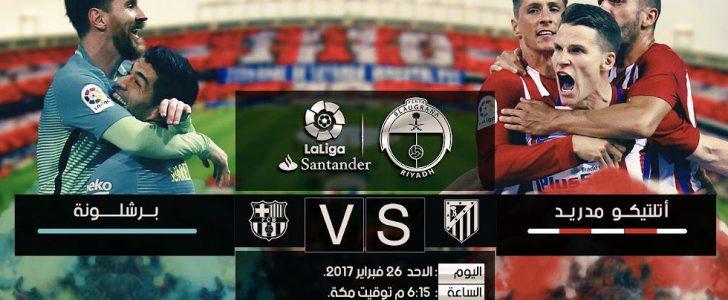 نتيجة مباراة برشلونة واتلتيكو مدريد اليوم وتصدر البرشا على سلم ترتيب الدوري الاسباني 2017 بحصولة على النقطة الرابعة والخمسون