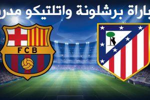 نتيجة مباراة برشلونة واتلتيكو مدريد اليوم وتأهل البرشا إلى نهائي كأس ملك إسبانيا 2017 بالرغم من غياب نيمار وتهديد ميسي بالايقاف