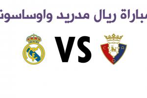 نتيجة مباراة ريال مدريد واوساسونا اليوم في إياب الاسبوع 22 من البطولة الاسبانية الدرجة الاولى 2017 بتألق الريال بثلاثية