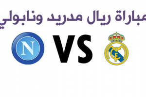 نتيجة مباراة ريال مدريد ونابولي اليوم في ذهاب دور 16 من دوري الابطال وتفوق النادي الملكي الريال بثلاثة اهداف جميلة