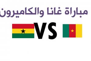 نتيجة مباراة غانا والكاميرون اليوم في نصف النهائي الثاني وتحديد المنافس الذي سيواجهه المنتخب المصري في النهائي الافريقي 2017