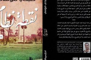 ظهور المهدي المنتظر هو محور رواية نقطة نظام للكاتب المصري صبحي موسى