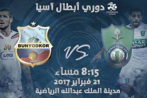 القنوات الناقلة لمباراة الاهلي وبونيودكور اليوم 21-2-2017 موعد مباراة الاهلي اليوم في البطولة الآسيوية الليلة
