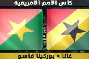 نتيجة مباراة غانا وبوركينا فاسو اليوم وخسارة المنتخب الغاني المركز الثالث من البطولة بهدف قاتل بالدقيقة الأخيرة