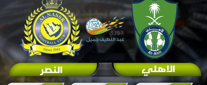 Image result for الاهلي السعودي والنصر