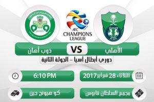 نتيجة مباراة الاهلي وذوب آهن اصفهان اليوم واستمرار الراقي السعودي بالفوز على الأندية الايرانية بالبطولة الآسيوية