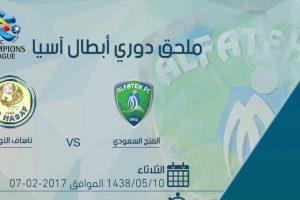 نتيجة مباراة الفتح السعودي وناساف كارشي الاوزبكي بتألق النموذجي والوصول إلى دوري المجموعات في أبطال آسيا 2017