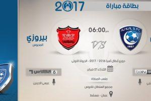 نتيجة مباراة الهلال السعودي وبيروزي اليوم بتعادل مثير لأولى مواجهات الزعيم في دوري آسيا 2017