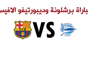 نتيجة مباراة برشلونة وديبورتيفو الافيس اليوم في الجولة الثانية والعشرون من الدوري الاسباني 2017 بتألق البرشا بسداسية