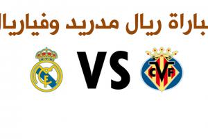 نتيجة مباراة ريال مدريد وفياريال اليوم واستمرار النادي الملكي بالتربع على عرش صدارة البطولة الاسبانية 2017