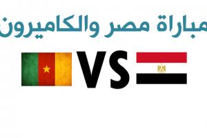 نتيجة مباراة مصر والكاميرون اليوم في نهائي كأس الأمم الافريقية 2017 وخيبة أمل كبيرة للعرب بسبب خسارة الفرعون المصري