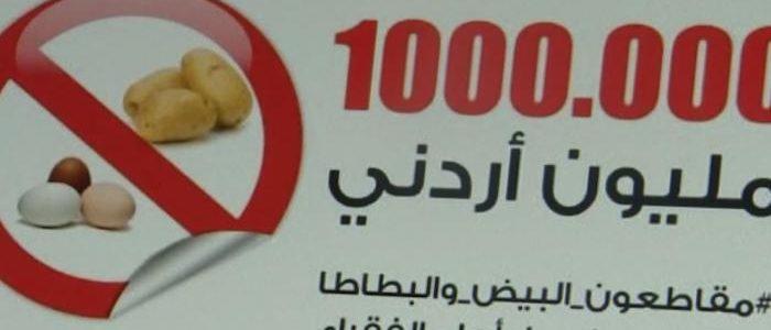 مقاطعة كبيرة للسلع المرتفعة اسعارها ضمن حملة البطاطا والبيض التي تعد سلاح للاردنيين