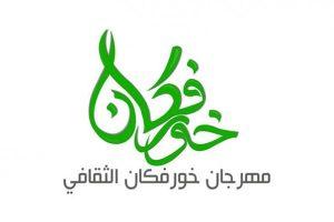 الإعلان عن بدأ فعاليات مهرجات خورفكان الثقافي والبرنامج الخاص به