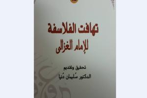 دار المعرفة تعزم اصدار نسخ جديدة من كتاب ذخائر العرب