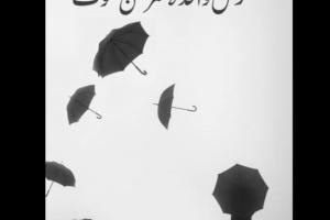 رواية الكاتب الفلسطيني محمد جبعيتي الثانية تصدر بعنوان رجل واحد لأكثر من موت
