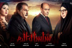 تفاصيل عن مسلسل سلسال الدم الذي سيبدأ عرض الجزء الرابع منة اليوم على mbc masr