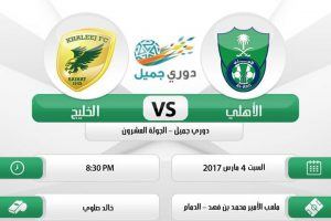 نتيجة مباراة الاهلي والخليج اليوم في دوري جميل السعودي 2017 وتعادل مثير على استاد الأمير محمد بن فهد بالدمام