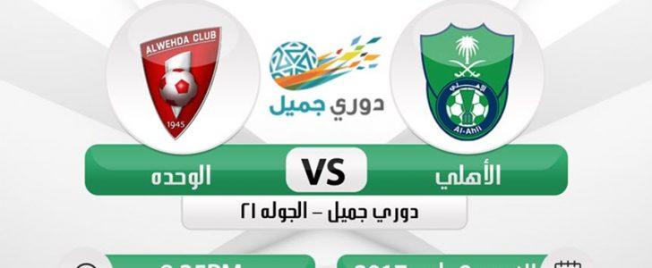 نتيجة مباراة الاهلي والوحدة اليوم في دوري جميل السعودي 2017 في إياب الاسبوع الثالث والعشرون