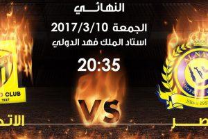 نتيجة مباراة النصر والاتحاد اليوم في نهائي كاس ولي العهد 2017 والاتحاد السعودي بطلاً للكأس بهدف محمود كهربا