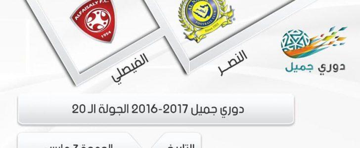 نتيجة مباراة النصر والفيصلي اليوم في الاسبوع 23 من دوري جميل السعودي والتي انتهت بتقاسم نقاط اللقاء