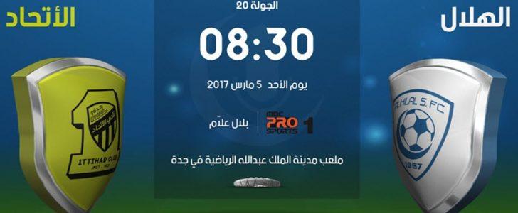 فوز الهلال على الاتحاد بثلاثة أهداف لواحد واستمرار تحليق الزعيم في صدارة ترتيب الدوري السعودي وإثارة شغب في الملعب نهاية المباراة