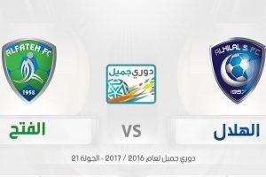 نتيجة مباراة الهلال والفتح اليوم في دوري جميل السعودي وهدف قاتل من القناص ياسر القحطاني بالدقيقة 96