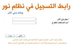 فترات مواعيد التسجيل في نظام نور 1438 / 1439 رابط موقع نور لتسجيل الطلاب في نظام نور للسنة الدراسية الجديدة