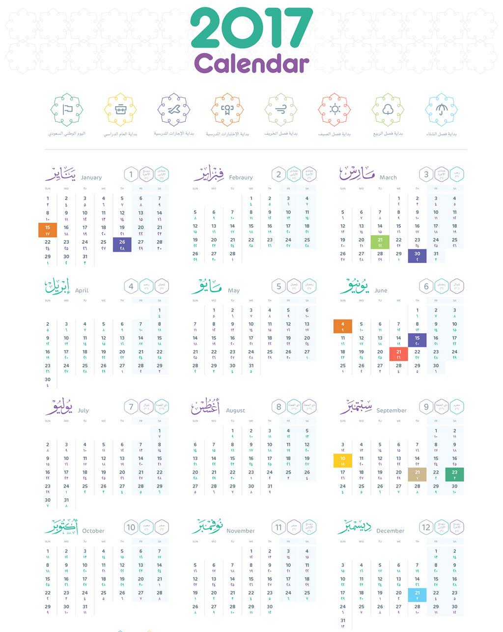 التقويم الميلادي 2017