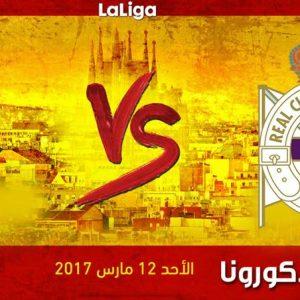 مباراة برشلونة وديبورتيفو لاكورونا اليوم في الدوري الاسباني لكرة القدم 2017